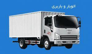 اتوبار ارزان در تهران