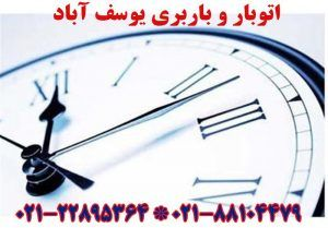 اتوبار یوسف آباد