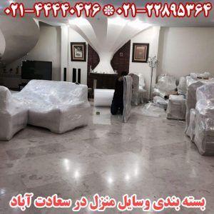 بسته بندی وسایل منزل در سعادت آباد
