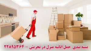 بسته بندی و حمل اثاثیه منزل در تجریش