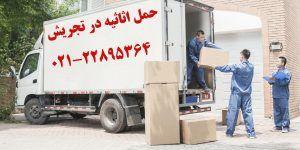 حمل اثاثیه منزل در تجریش