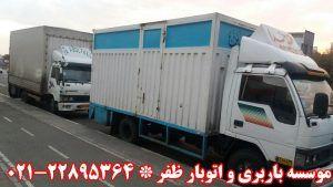 حمل اثاثیه منزل در ظفر