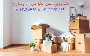 حمل اثاثیه منزل در پاسداران