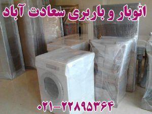 حمل بار در سعادت آباد