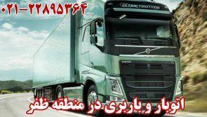 شرکت باربری در منطقه ظفر