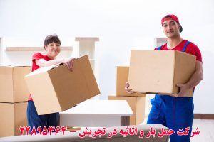 شرکت حمل بار و اثاثیه در تجریش تهران