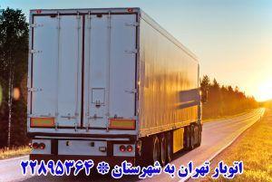 اتوبار تهران به شهرستان