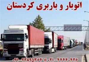 اتوبار و باربری در کردستان تهران