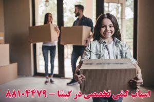 اسباب کشی تخصصی در گیشا تهران
