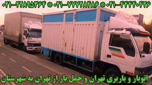 اسباب کشی تهران به شهرستان