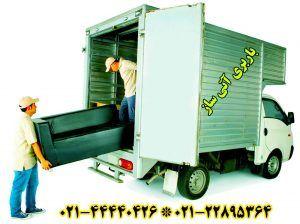 حمل اثاثیه منزل در آتی ساز