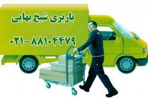 حمل اثاثیه منزل در شیخ بهایی