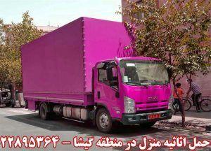 حمل اثاثیه منزل در منطقه گیشا