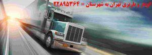 شرکت باربری تهران به شهرستان