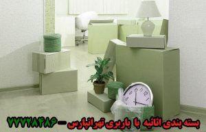 بسته بندی و حمل اثاثیه منزل در منطقه تهرانپارس