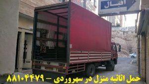 حمل اثاثیه منزل در سهروردی
