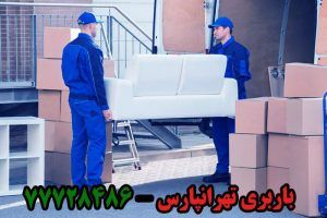 حمل اثاثیه منزل در محدوده تهرانپارس