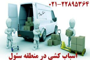 اسباب کشی درمنطقه سئول