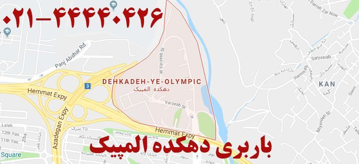 باربری در منطقه دهکده المپیک