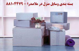 بسته بندی وسایل منزل در محدوده ملاصدرا برای اسباب کشی