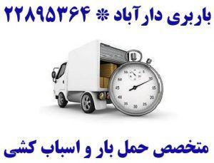 حمل اثاثیه منزل دارآباد