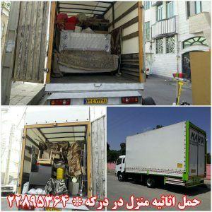 حمل اثاثیه منزل در درکه