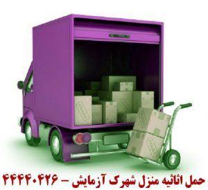 حمل اثاثیه منزل در شهرک آزمایش