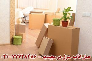 حمل اثاثیه منزل در مجیدیه