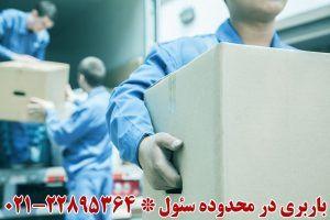 حمل اثاثیه منزل در محدوده دولت