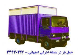 حمل بار در منطقه اشرفی اصفهانی