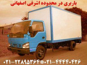 شرکت باربری در محدوده اشرفی اصفهانی