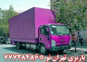 باربری تهران نو