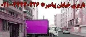 باربری خیابان پیامبر
