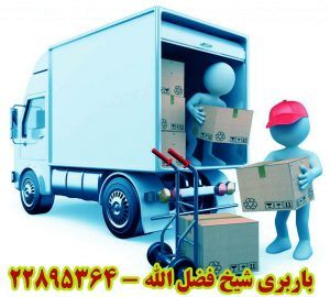 باربری شیخ فضل الله