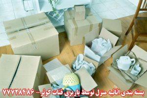 بسته بندی اثاثیه با باربری قنات کوثر