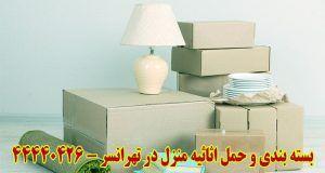 بسته بندی و حمل اثاثیه منزل تهرانسر