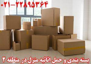 بسته بندی و حمل اثاثیه منزل در منطقه 2