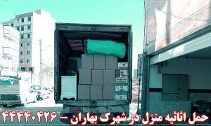 حمل اثاثیه منزل در شهرک بهاران