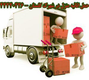 حمل اثاثیه منزل در شهرک گلستان