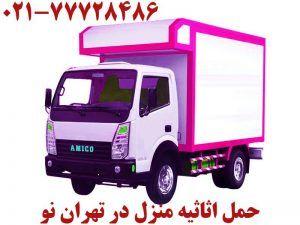 حمل اثاثیه منزل در محدوده تهران نو