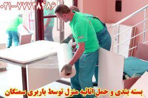 حمل اثاثیه منزل در محدوده سمنگان