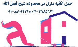 حمل اثاثیه منزل در محدوده شیخ فضل الله