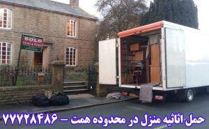 حمل اثاثیه منزل در محدوده همت