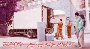 حمل اثاثیه منزل در مینی سیتی