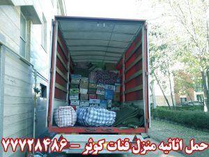 حمل اثاثیه منزل قنات کوثر