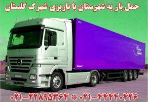 حمل بار به شهرستان با باربری شهرک گلستان