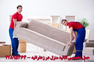 حمل تخصصی اثاثیه منزل در زعفرانیه