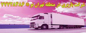 شرکت باربری در منطقه تهران نو
