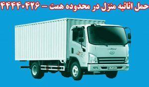 شرکت حمل بار در منطقه همت