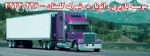 موسسه باربری و اتوبار در شهرک گلستان